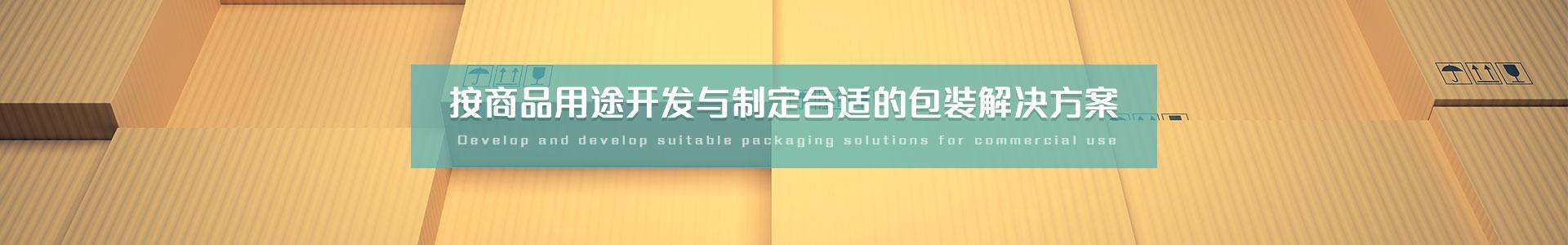 普通纸箱   按商品用途开发与制定合适的包装解决方案
