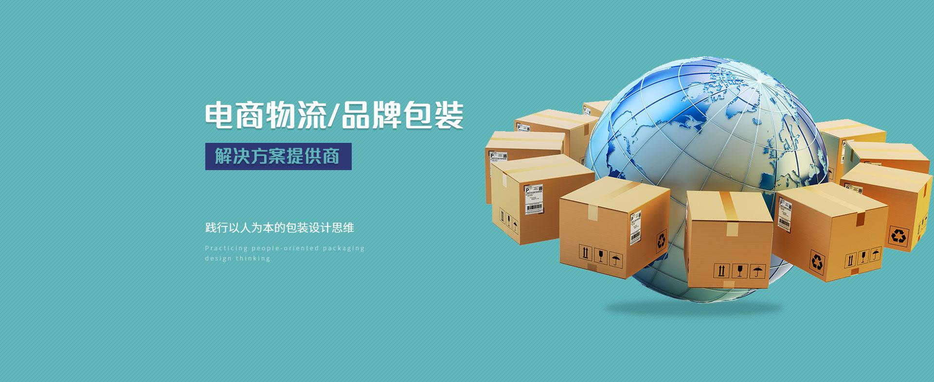 快乐包践行以人为本的包装设计思维 按商品用途开发与制定合适的包装解决方案