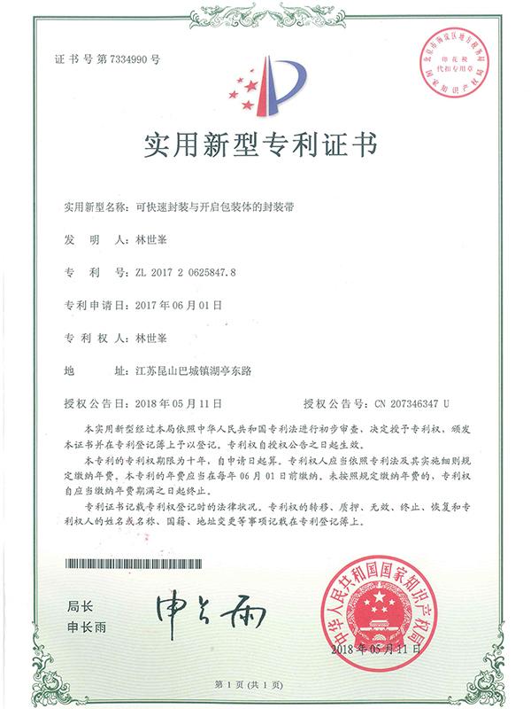 可快速封装与开启包装体的封装带专利证书