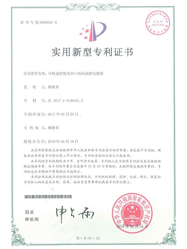 提升纸制包装箱盖提粘合强度的装置专利证书