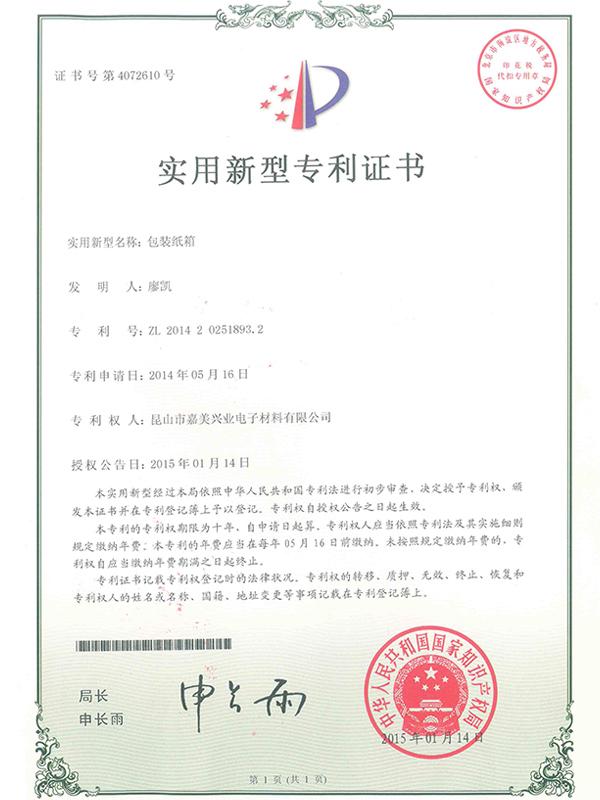 包装纸箱实用新型专利证书