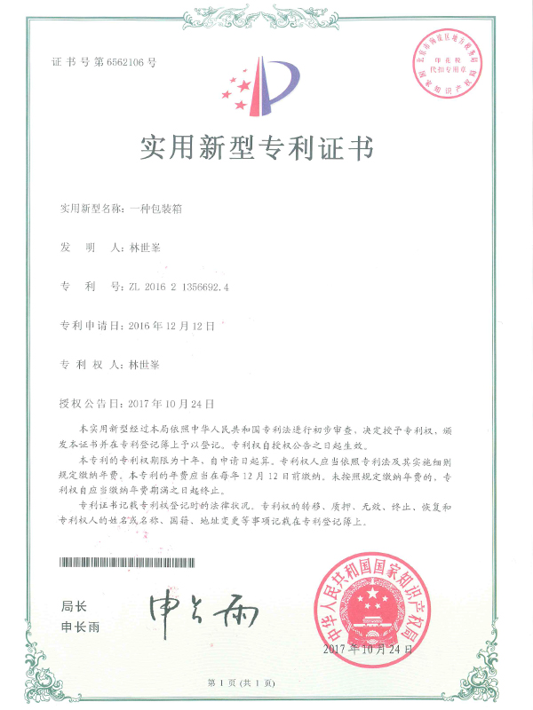 一种包装箱专利证书-2