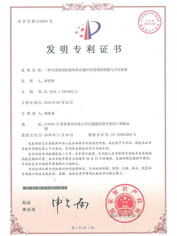 一种可使纸制包装体多次循环再使用的封装与开启装置专利证书