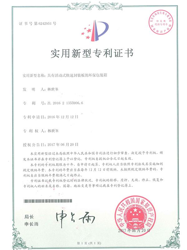 具有活动式快速封装板的环保包装箱专利证书