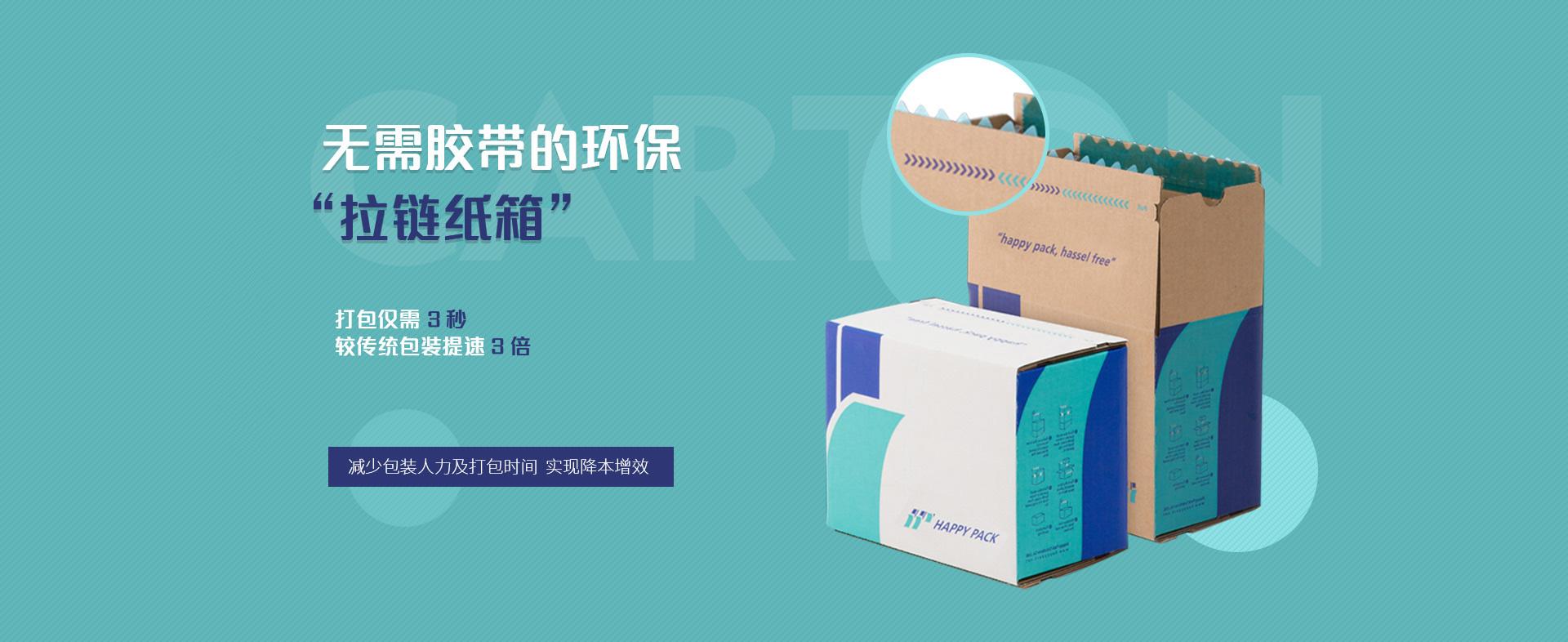 """快乐包 · 无需胶带的环保""""拉链纸箱"""" 打包仅需 3 秒   较传统包裝提速 3 倍"""