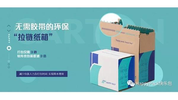 拉链纸箱/外包装盒如何正确选择打样方式?快乐包来告诉你!